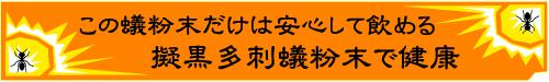 疑黒多刺蟻粉末・「GPT・アント」は栄養機能食品・安心の日本国内加工製造です。
