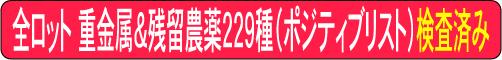 全ロット・重金属分析&残留農薬229種(ポジティブリスト.jp)分析検査済み