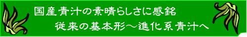 日本国内産の青汁サイト