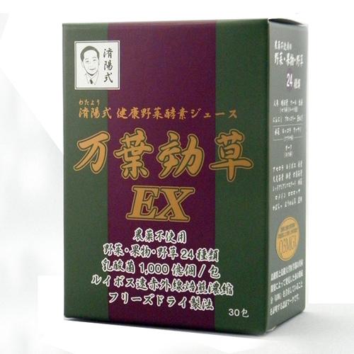 万葉効草・済陽式 健康野草ジュース(30包入り)複数個割引有り