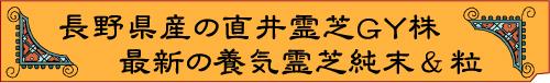 直井霊芝GY株使用の養気霊芝純末とタブレット(錠剤)