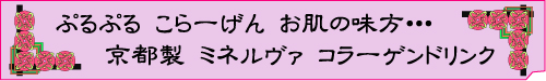 日本国内薬品会社のコラーゲンが安心一番