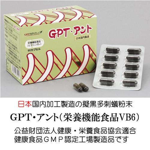 日本製の擬黒多刺蟻粉末になりました。「GPT・アント」