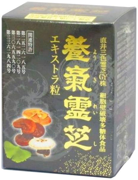 皇室献上品品質!新・直井霊芝GY株・パワフル健康食品「養気霊芝エキストラ粒」