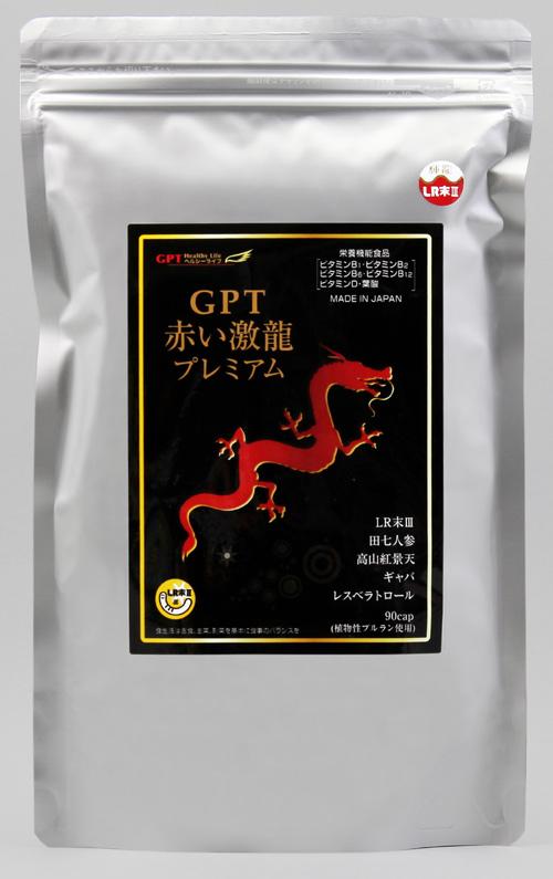 栄養機能食品「GPT・赤い激龍プレミアム」LR末�Vミミズ乾燥粉末食品 ルンブル ルベルス