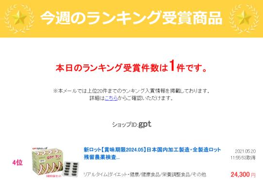 楽天市場ショッピングサイトでランク4位になった「日本国内加工製造の蟻粉末 GPT・アント」とは