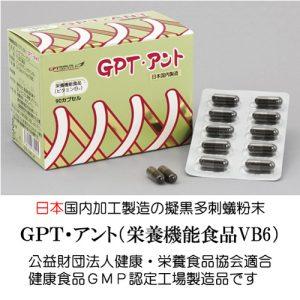 「楽天市場」でいきなり4位にランクインの擬黒多刺蟻粉末「GPT・アント」